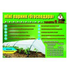 Парник Угосподара, плотность 30 гр/м2