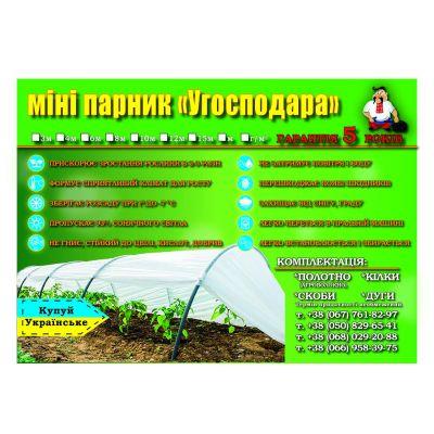 Парник Угосподара, плотность 42 гр/м2