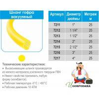 Шланг Вакуумный (желтый) (Цена за 1 м.п)