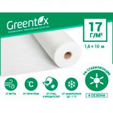 Агроволокно Greentex белое, плотность 17 гр/м2 (10 м)