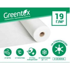 Агроволокно Greentex белое, плотность 19 гр/м2 (100 м)