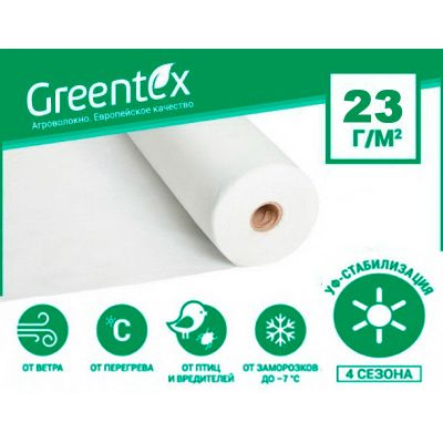 Агроволокно Greentex белое, плотность 23 гр/м2 (100 м)