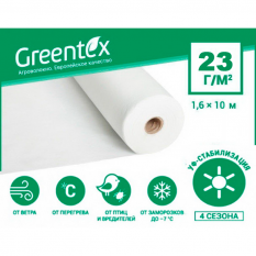 Агроволокно Greentex белое, плотность 23 гр/м2 (10 м)