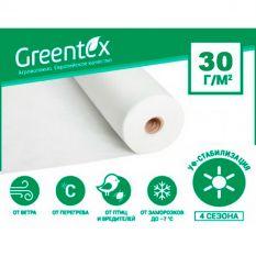 Агроволокно Greentex белое, плотность 30 гр/м2 (100 м)