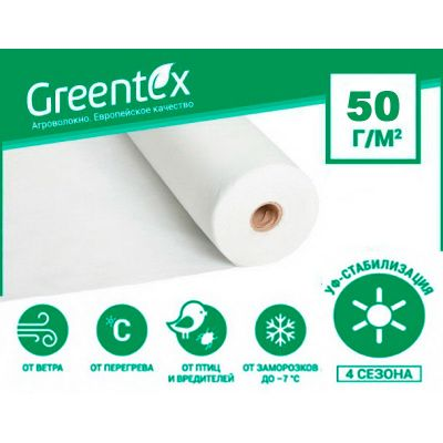 Агроволокно Greentex белое, плотность 50 гр/м2 (100 м)