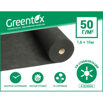 Агроволокно Greentex черное, плотность 50 гр/м2 (10 м)