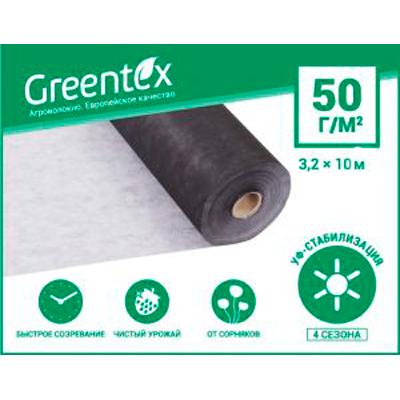 Агроволокно Greentex черно-белое, плотность 50 гр/м2 (10 м)